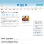 沖縄グルメ頂上決戦 おきなわ畑が優勝 - 琉球新報 - 沖縄の新聞、地域のニュース