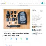 プロカメラマンが選ぶ!世界一周に持っていくべきカメラグッズ11選 | TABIPPO