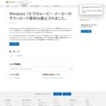 ムービー メーカーを入手する - Microsoft Windows