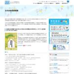 「若者の住宅問題&空き家活用」シンポ報告書が完成しました|活動報告・イベント案内|ビッグイシュー基金
