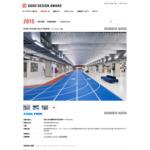 [成田国際空港 第3旅客ターミナルビル] | 受賞対象一覧 | Good Design Award