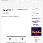 ありがとうEyefi。IoTのイノベーションを牽引したプロダクトの幕引きのしかた|ギズモード・ジャパン