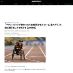 「パラリンピックが終わったら安楽死を考えている」金メダリスト、病と闘う苦しみを明かす【UPDATE】
