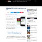 広告動画を見るとスタンプがもらえる「LINEマストビュースタンプ」 - ITmedia ニュース