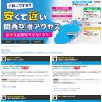 関西国際空港|ご存じですか?安くて近い関空アクセス