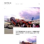 【LCC】格安航空会社 全10社のセール情報を見逃さずゲットする方法 | メルマガ、Twitter、FBページまとめたよ | Last Day. jp