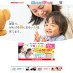 ミキハウス公式サイト