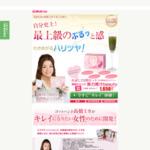 美容青汁beautyの公式サイトはこちら