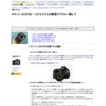 キヤノン Canon EOS70Dの徹底レビュー デジタル一眼レフ /monoxデジカメ比較レビュー