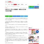 LINEスタンプ作った理容師 発売3か月で約1000万円稼ぐ│NEWSポストセブン