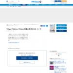 「Higa」「Oshiro」「Kinjo」沖縄の名字のコカ・コーラ | 沖縄タイムス+プラス