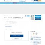 クイーン・エリザベス 3代目豪華客船初入港 | 沖縄タイムス+プラス