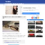 青色光低減メガネ「JINS PC」長期使用レビュー。と、目の話 | TeraDas-テラダス