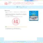 結World | 沖縄ファミリーマート 結プロジェクト