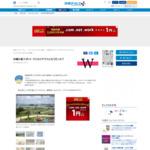 沖縄の新スポット・ウミカジテラスにもう行った? | OKINOTE (シマブクロショウ) | 沖縄タイムス+プラス