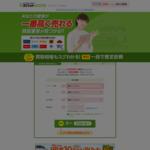 ズバット車買取比較の公式サイトはこちら>>