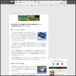 【小寺信良の週刊 Electric Zooma!】第559回:遂に1080p撮影対応。新iPadを映像視点でチェック -AV Watch