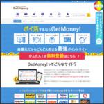 GetMoney!(ゲットマネー)のサイトイメージ