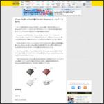 iPhone 4Sと新しいiPadの置き忘れを防ぐBluetoothキーホルダー「ぶるタグ」 -INTERNET Watch