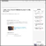 [ #新しいiPad ]今日のギズ関係者のiPadを並べたり積んだりしてみた  : ギズモード・ジャパン