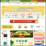 PONEYのサイトイメージ