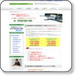産廃収集運搬業許可サポート 兵庫、神戸、姫路、大阪