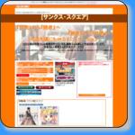 WEB小説宣伝支援サイト『サンクススクエア』