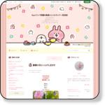 https://ameblo.jp/kuuni/entry-12439422613.html