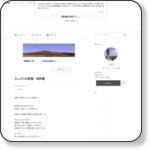 https://ameblo.jp/p19640529/entry-12442780361.html