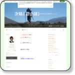 https://ameblo.jp/tsugiharu/entry-12526615234.html