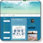 https://ameblo.jp/yasashiga/entry-12462031943.html