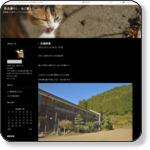 https://blog.goo.ne.jp/ponchanboochanmametun/e/8ac9582835f0726a1f81db26c90b8f47