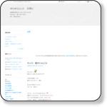 http://blog.goo.ne.jp/umitsuki_july/e/6e97d9f16f08336dd798e9acba07c365
