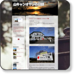 http://blog.livedoor.jp/tak_north7/archives/57282215.html