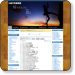 http://blog.livedoor.jp/yamatabi_tenkuclub/archives/32241126.html