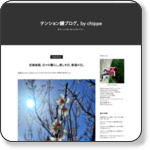 http://chippe0910.jp/blog-entry-1110.html