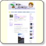 http://fujio-yamabgurume.blogspot.com/2019/01/blog-post_18.html