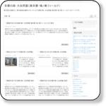 http://hatonosu.blog39.fc2.com/blog-entry-414.html