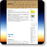 http://iwa-yuki.jugem.jp/?eid=590