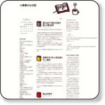 http://koyaban.asablo.jp/blog/2020/09/05/9292582