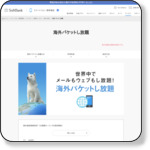 http://mb.softbank.jp/mb/international/roaming/area_price/packet/
