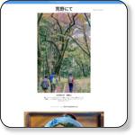 http://slowtrek.exblog.jp/30206792/