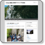 http://takahashigawa-climb.net/?p=1002