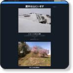 http://takenoyama.exblog.jp/29266698/