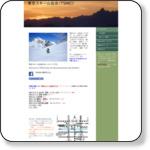 https://www.tokyo-ski-mc.com/2021/01/24/2021-1-23-%e9%98%bf%e5%af%ba%e5%b1%b1/