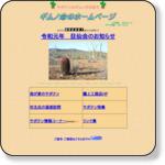 http://www2.odn.ne.jp/~cio68210/gimuno/gimuno.htm