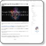 【2019年版】Google XML Sitemapsの設定とサーチコンソールへの追加方法