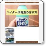 ハイター消毒液の作り方!新型コロナ「アルコール液がない」ときの除菌に使える!