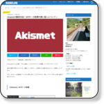 Akismetの設定方法!APIキーの取得や使い回しについて! | NABELOG