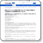 新型コロナウイルス感染症(新型コロナウイルス感染症対策専門家会議 脇田座長ご説明)|厚生労働省